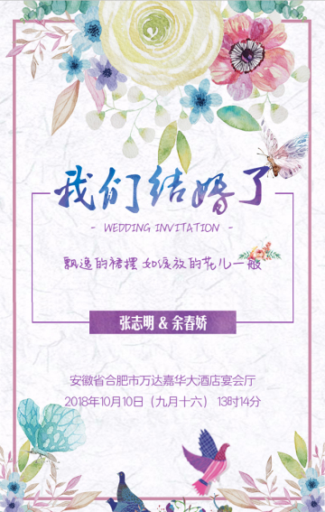 浪漫紫森系高端大气时尚婚礼结婚喜帖请柬邀请函