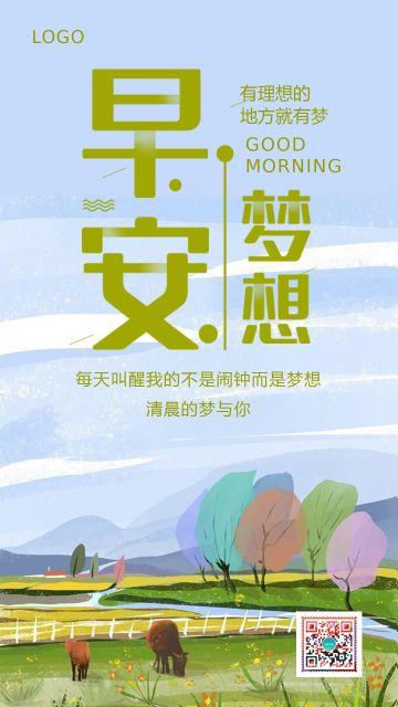 清新简约早安晚安问候励志日签激情励志语录正能量企业宣传企业文化手机海报