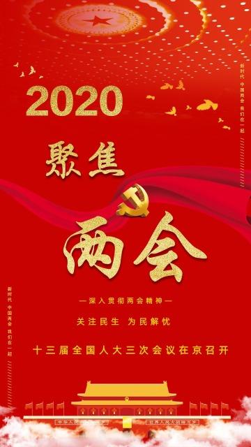 2020年聚焦两会党政海报