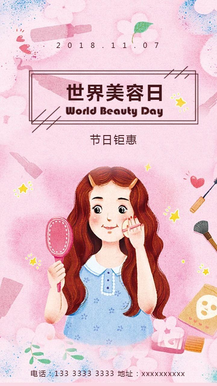 世界美容日 节日活动促销海报