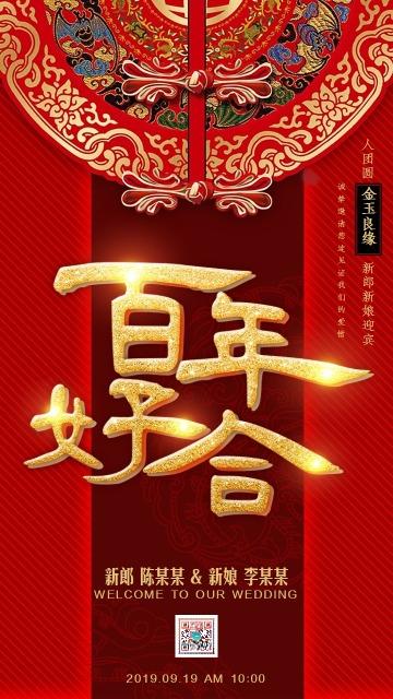 中国风红色浪漫婚礼邀请函手机海报