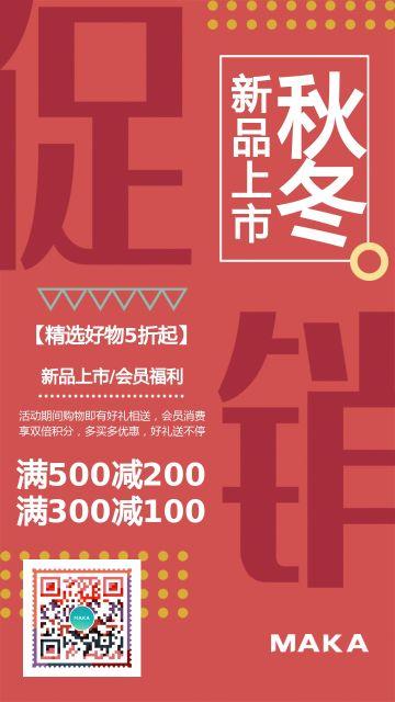 红色秋冬新品上新促销海报
