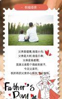 简约文艺亲子活动父亲节纪念相册h5