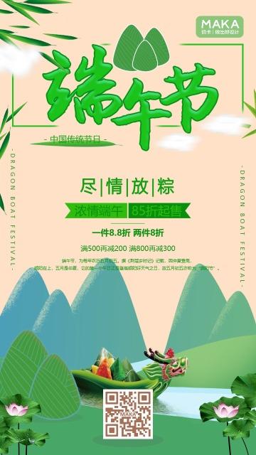 端午节清新插画风粽子美食促销宣传海报