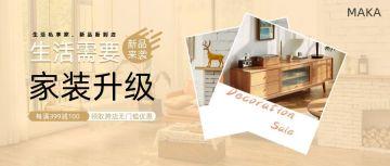 黄色简约家居家装电视柜促销公众号首图模版