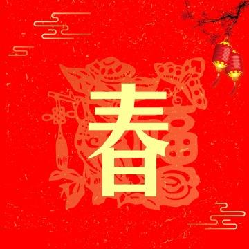 【公众号封面次图】公众号新年贺卡公众号新年次图新年祝福通用中国风红色原创灯笼梅花