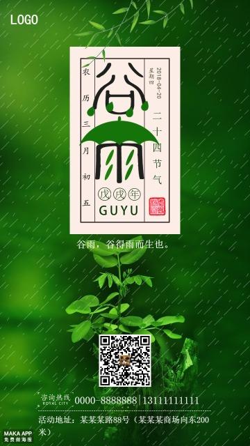 谷雨 二十四节气 传统节气 谷雨知识普及 谷雨宣传 微信推广 微信宣传海报