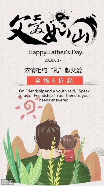 简约手绘父亲节快乐促销宣传海报