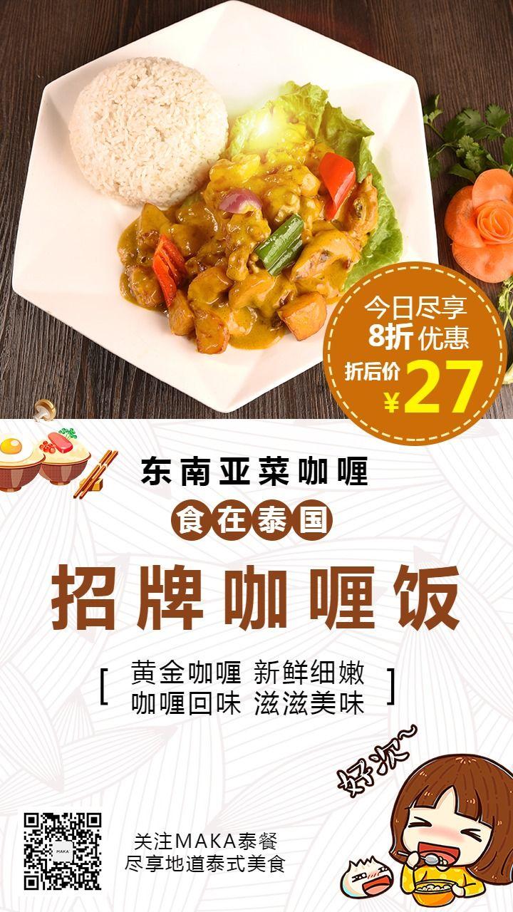 泰式美食餐饮店优惠促销海报