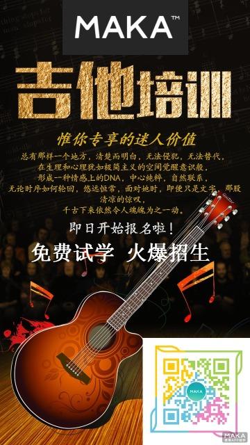 (3)吉他培训火爆开业免费试学宣传海报