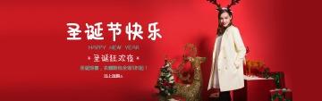 圣诞狂欢女装服饰电商banner