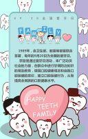 全国爱牙日牙科齿科口腔医院诊所活动宣传