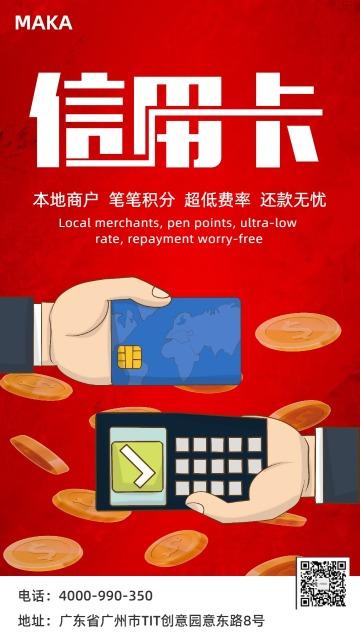 红色简约信用卡宣传手机海报模版