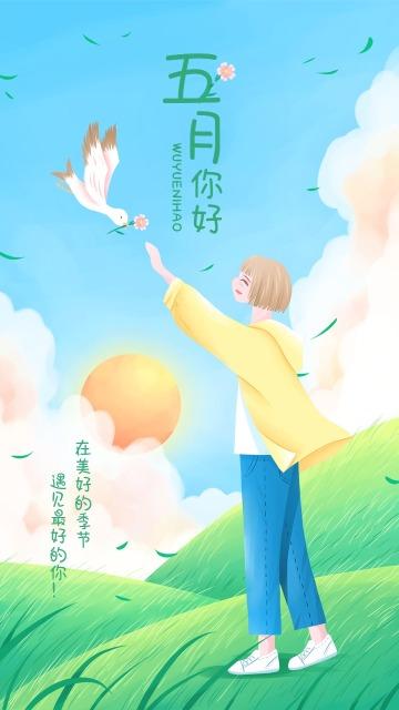 唯美手绘蓝天白云鸽子五月你好小清新早安励志日签晚安心情寄语宣传海报