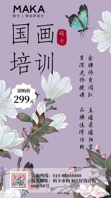 紫色文艺国画培训招生宣传手机海报