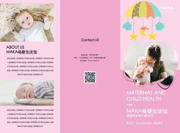粉色温馨母婴生活馆宣传三折页