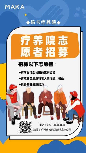 卡通创意大学社区养老院志愿者招募活动手机海报