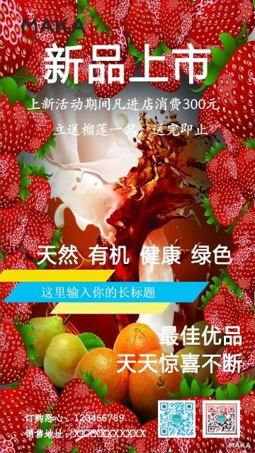 水果新品上市活动宣传