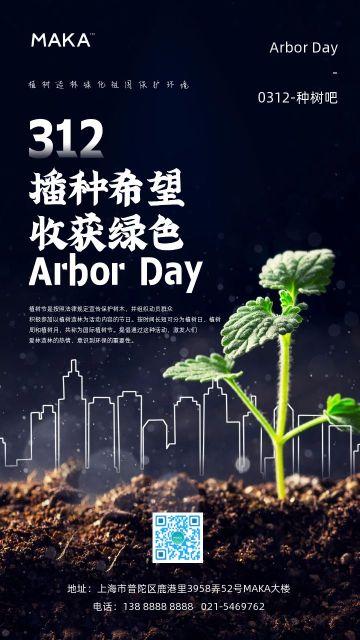 极简写实风312植树节播种绿色主题海报