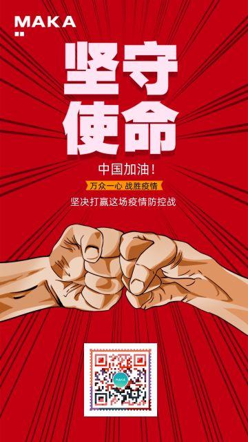 抗战疫情公益宣传海报