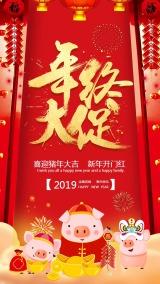 红色喜庆  年终大促 节日促销  猪年新年大吉  新年快乐  新年节日促销