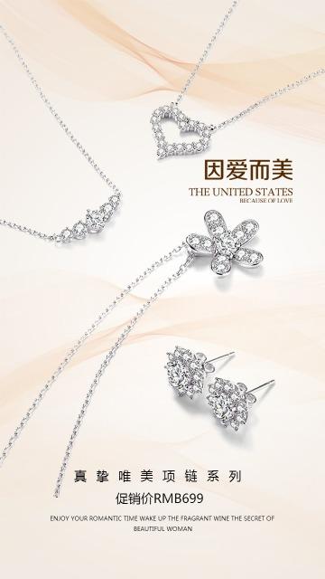 珠宝店珠宝促销宣传