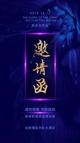 蓝紫企业公司邀请函发布会周年庆商务活动邀请函海报模板