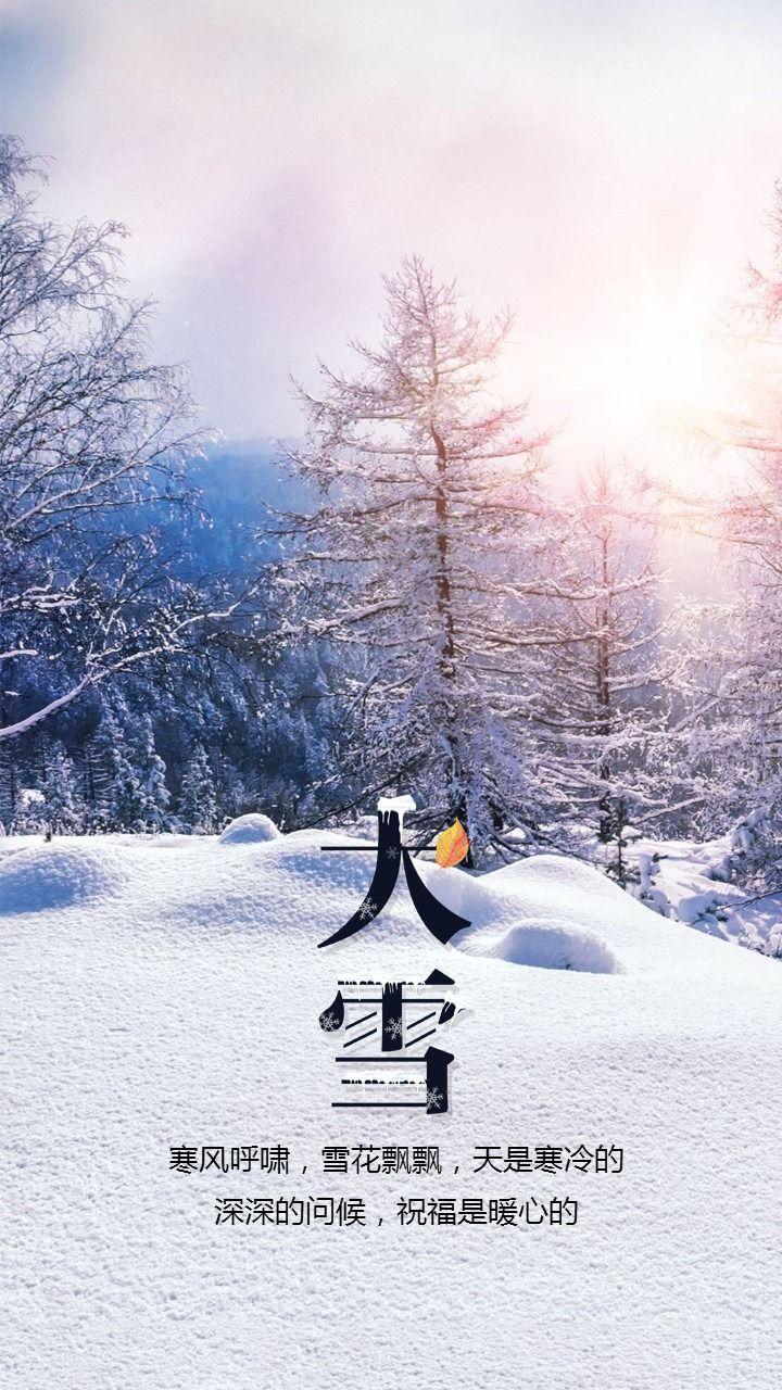 文艺简约大雪节气日签图