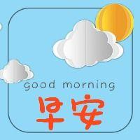 早安问候日签正能量励志互动话题故事分享蓝色简约卡通微信公众号封面小图通用
