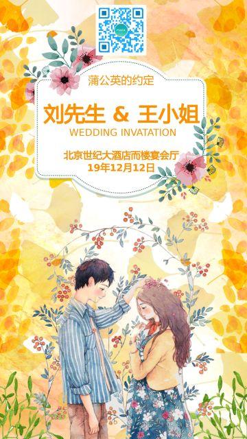 蒲公英的约定唯美银杏手绘浪漫婚礼邀请海报