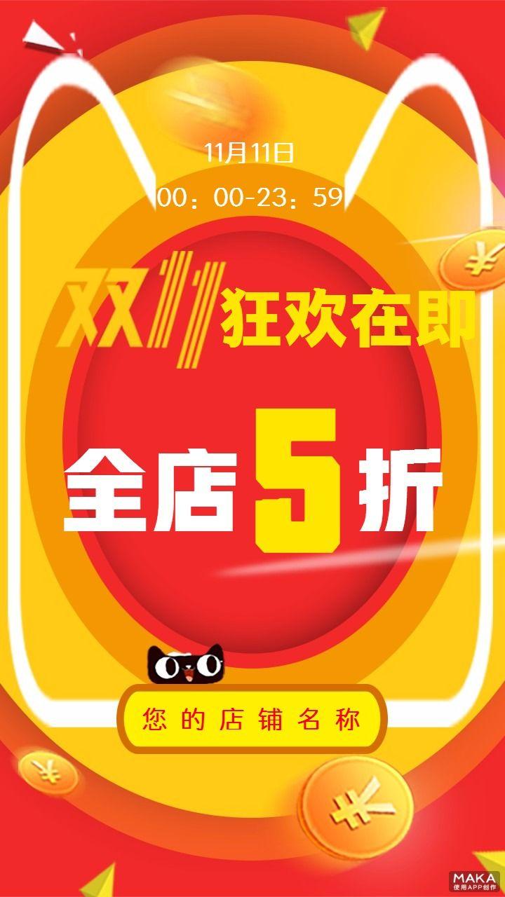 红色简约有趣天猫双11活动宣传海报