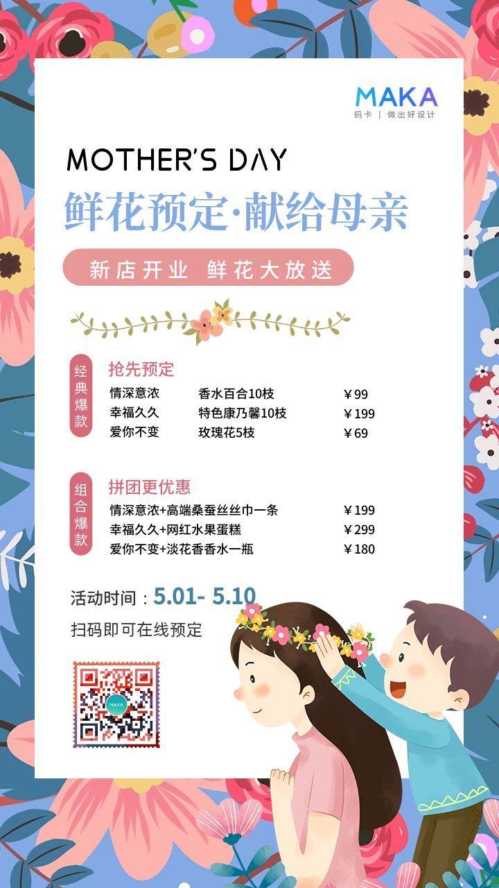简约炫彩风格母亲节鲜花礼品促销海报