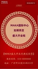 盛大开业庆典开张大吉红色喜庆中国风店铺公司宣传推广视频