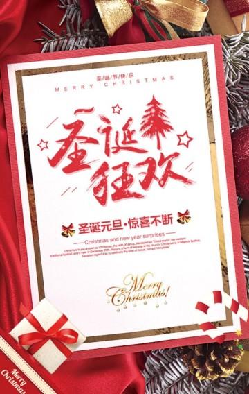 圣诞元旦双节狂欢,就等你啦!!!