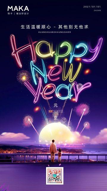 紫色简约大气元旦新年祝福宣传海报