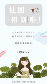 文艺创意社团招新海报 纳新海报 大学校园生活 社团海报