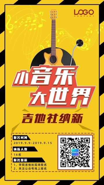 【买断】单色简约校园吉他社纳新活动手机海报模板