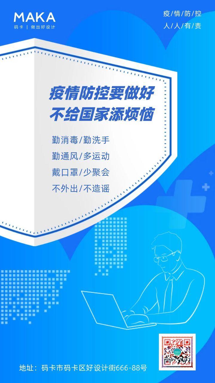 蓝色简约疫情通知公告朋友圈宣传海报