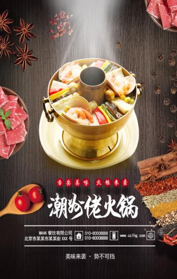 火锅店宣传推广 冬季火锅羊蝎子 酸菜鱼 串串香 烤鱼 卤味