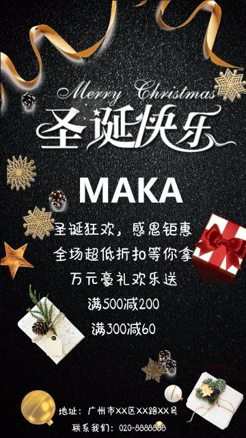 圣诞快乐圣诞狂欢商家促销感恩钜惠超低折扣黑色背景
