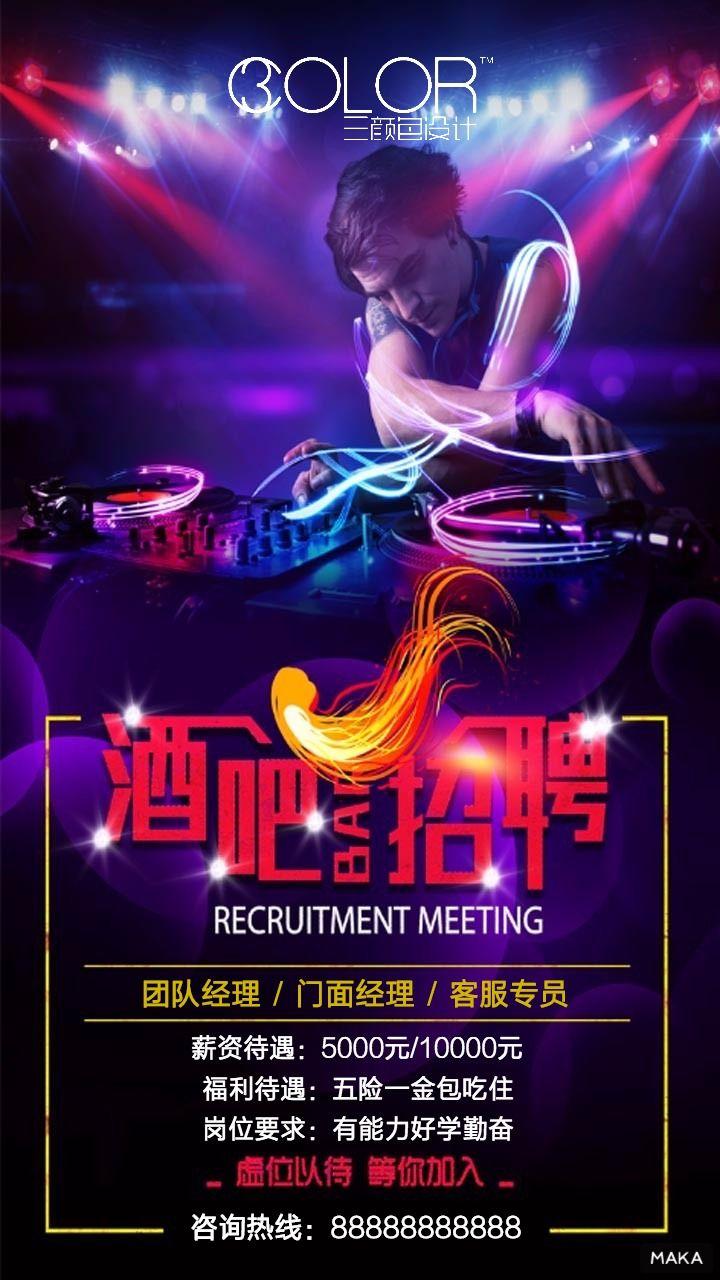 酒吧夜店招聘企业公司通用招聘海报