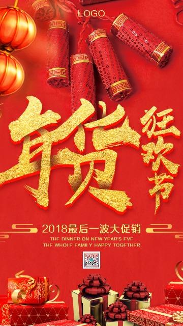 年货节促销新年春节小年贺卡企业宣传手机海报