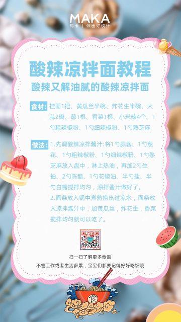 蓝色小清新风格2021餐饮行业菜谱宣传海报