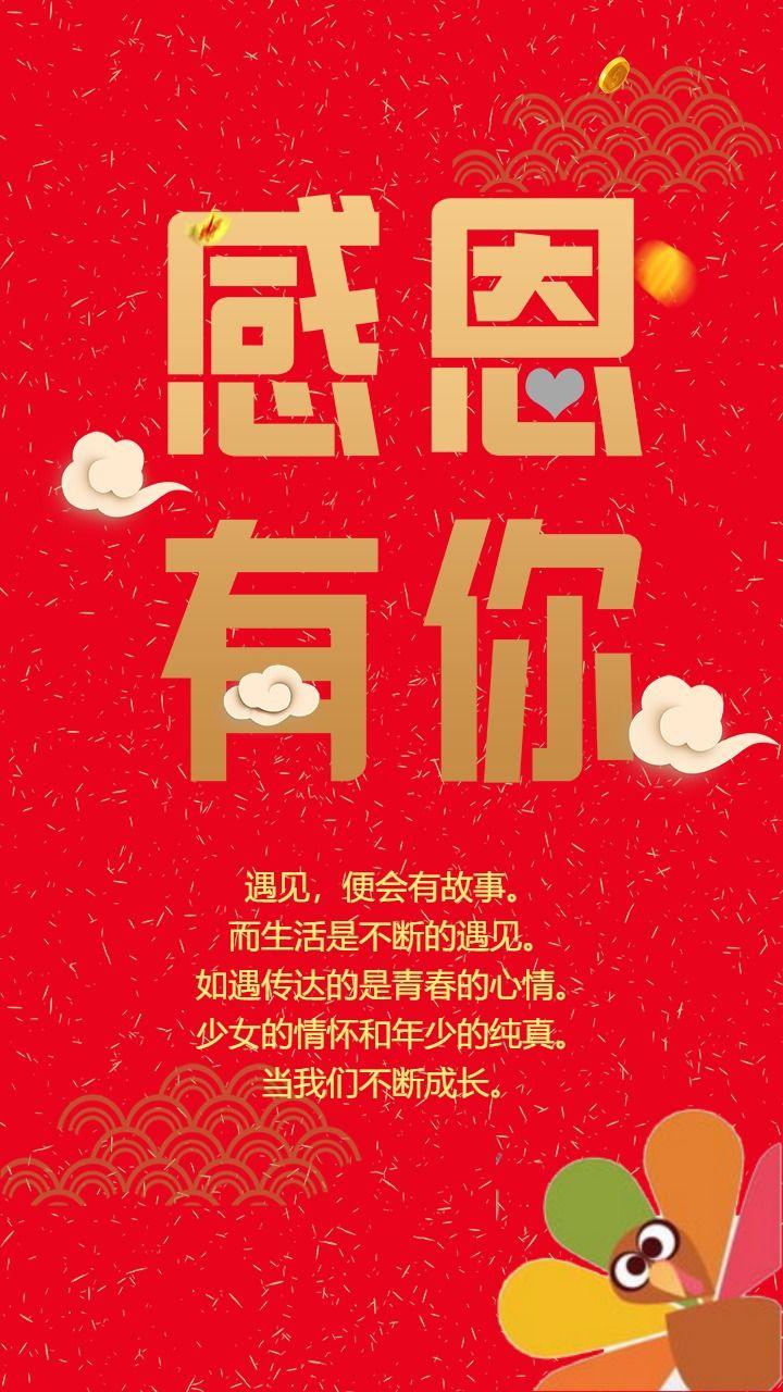 喜庆红色公司感恩节祝福贺卡 个人节日祝福贺卡