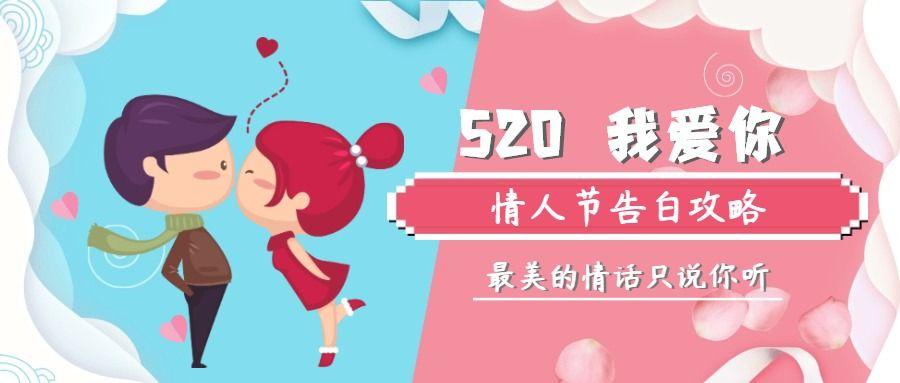 粉色浪漫520情人节节日宣传公众号手机海报