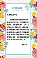 清新素雅企业邀请函