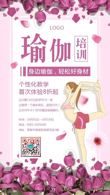 清新简约瑜伽招生培训中心招募瑜伽促销优惠活动瑜伽减肥塑型瘦身养生海报