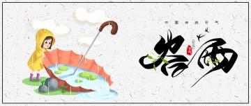 白色卡通谷雨节气宣传公众号封面首图