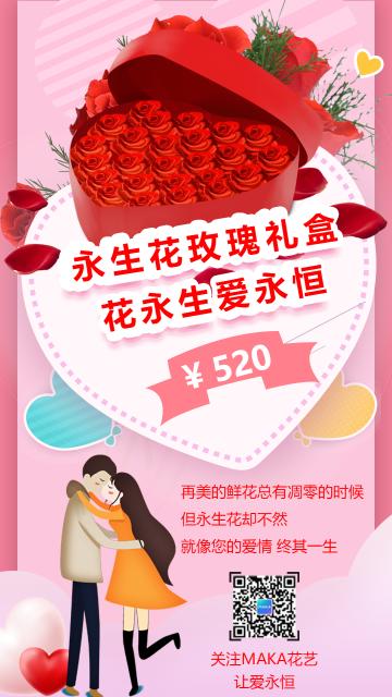 生活服务唯美浪漫永生花玫瑰礼盒宣传促销海报