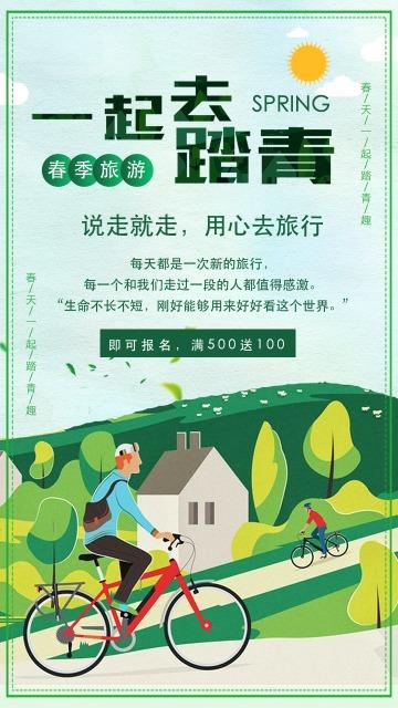 绿色卡通旅游宣传手机海报
